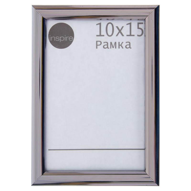 Рамка серебро 10х15