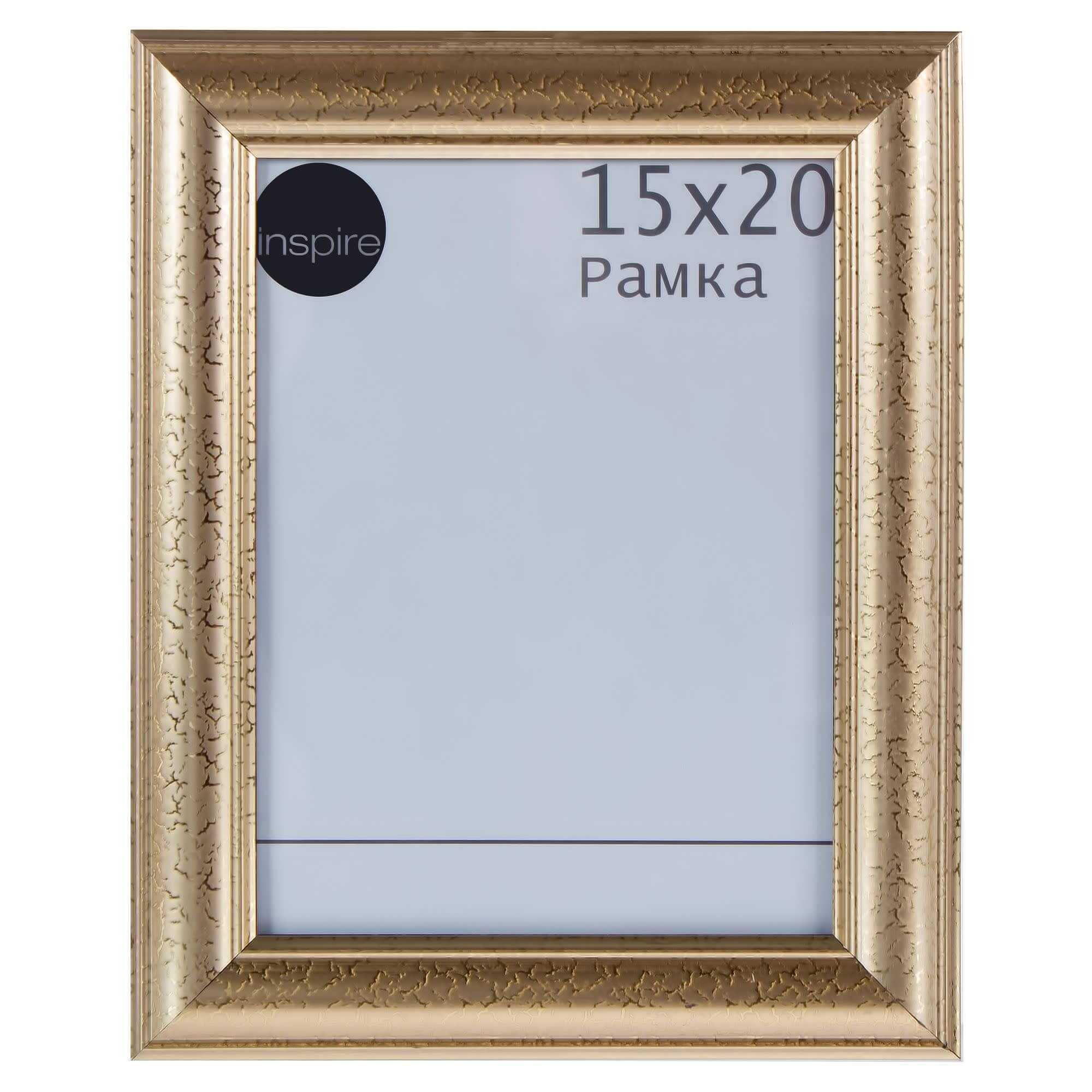 Рамка золото 15х20